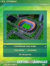 Скачать игру футбольный менеджер чемпионат россии 2009