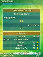 Футбольный менеджер 2009: Россия, Украина, Европа