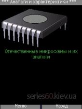 Мобитехник v.0.7