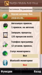 NetQin AntiVirus 3.2.08. 12
