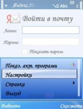 Мобильная Яндекс.Почта 2.65.3608