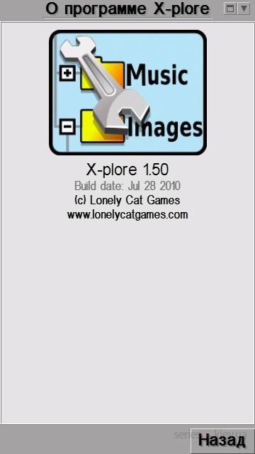 Описание x-plore на все телефоны. модифицированый универсальный