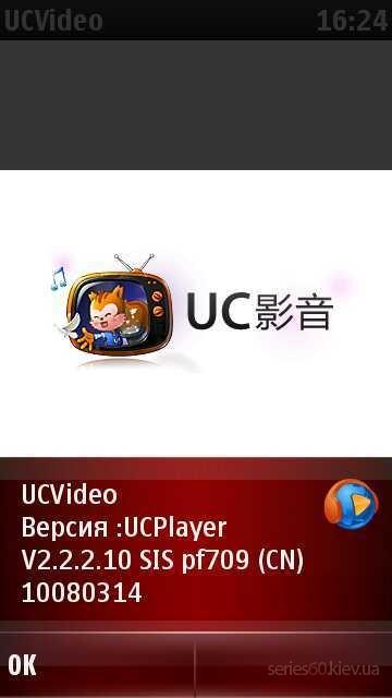 Ucplayer v22324 700-703-10072022 (winmobile)