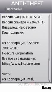F-Secure AntiTheft  v 6.40(16310)