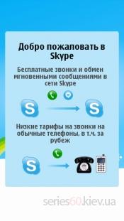 Skype v1.10(8)