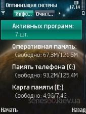 SafeMaster 1.93.(184)