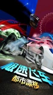 Drift City Speed 1.0