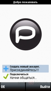 Palringo v1.4(0)