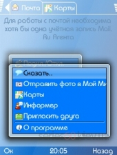 Mobile Agent 1.77