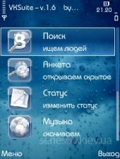 VKSuite 1.6(25.11.2010)