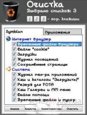 SCleaner 0.80