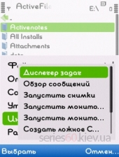 ActiveFile v.1.44.0 RUS