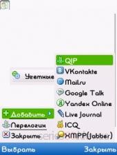 QIP Mobile 20.25(0) beta