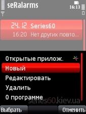 seRalarms v. 1.00.772