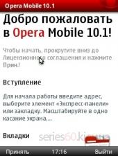 Opera Mobile 10.10.1219