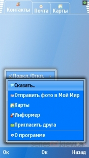 MobileAgent 1.77 для Symbian 9.4