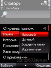 Nokia Mobile Dictionary 1.0 ( from Nokia E71 Firmware )