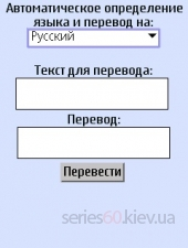 Google Translator Widget - v.1.01 (by Devil777)