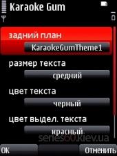 Karaoke Gum 1.2