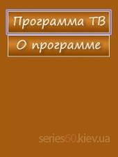 ТВ-программа 0.2