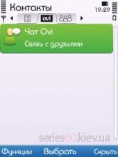 Контакты Ovi 1.29