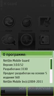 Mobile Guard v3.00(0)