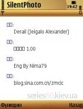 SilentPhoto v1.0