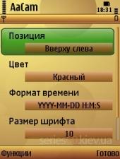 AaCam 1.2(3)