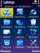 Safe Manager 1.97(269) rus