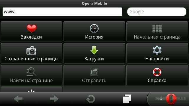 Опера 10. Скачать Opera бесплатно. Opera rus - русская версия.