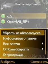 RomPatcher Plus v.2.2