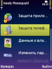 Handy Phoneguard 1.0 (255)