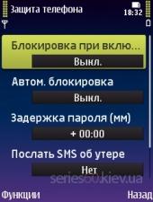 Handy Phoneguard 1.0 (255)