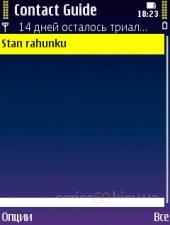 ALON Contact Guide v.1.20.1