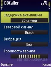 ByeByeCaller v.1.0 (rus)