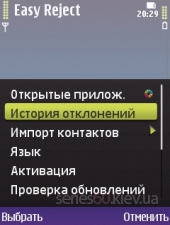 Easy Reject v.1.09.185 rus