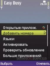 Easy Busy v.1.04.90
