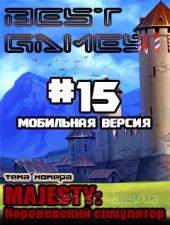 BEST GAMES #3-15