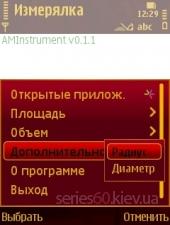 AMInstrument v.0.1.1