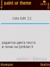 ColorEdit v.2.0.1