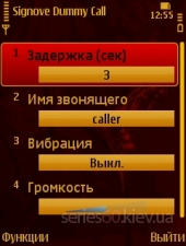 Signove Dummy Call v.1.1.0