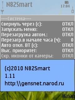 N82smart v1