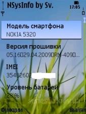 NSisInfo v1.16ru