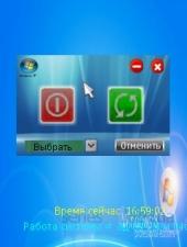 ShutDown v.2.01