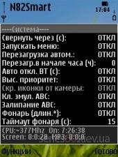 N82Smart v.1.11