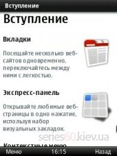 Opera Mobile 11.00.1444