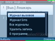 Delete Single Log 1.0