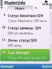 PhoNetInfo 3.1 rus