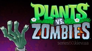 Растения против Зомби (Plants vs. Zombies)