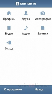 Вконтакте 1.1